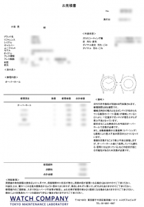 watchcompany_mail